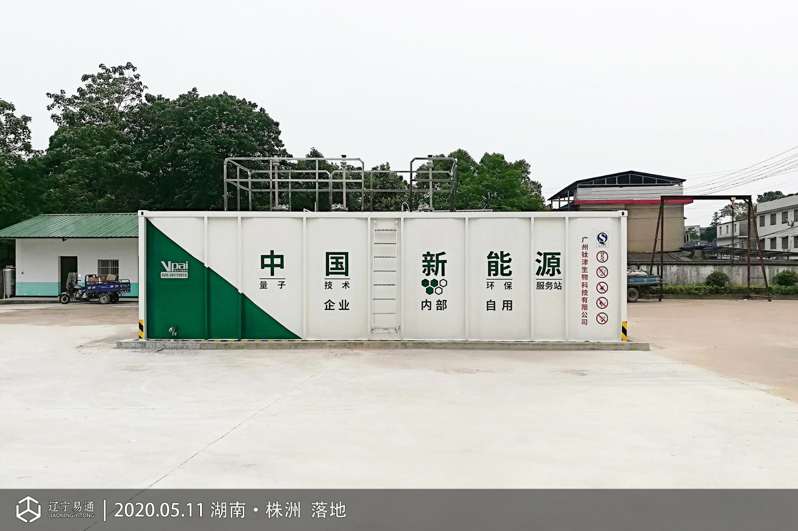 湖南 新能源