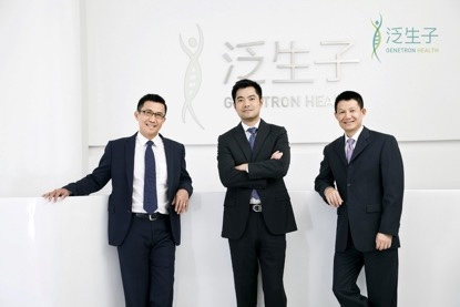 Genetron Health Completed Series B Financing Round, Raising Several Hundred Million Yuan