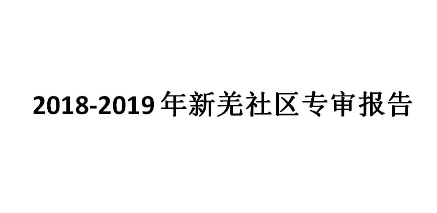 2018-2019年新羌社区专审报告