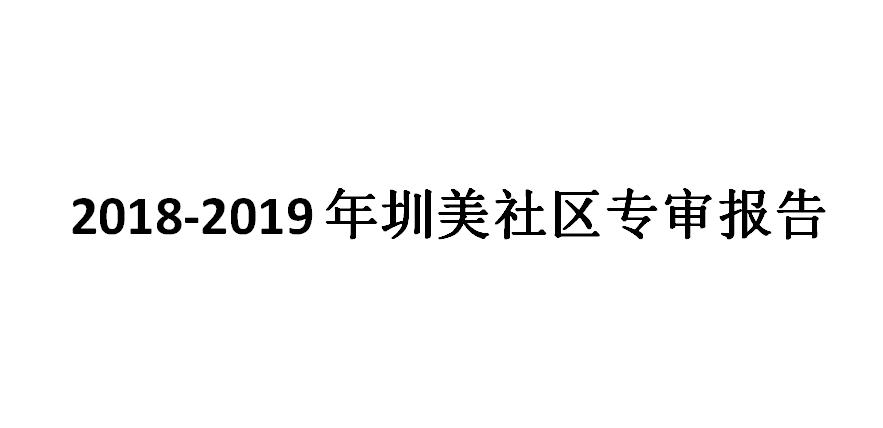 2018-2019年圳美社区专审报告