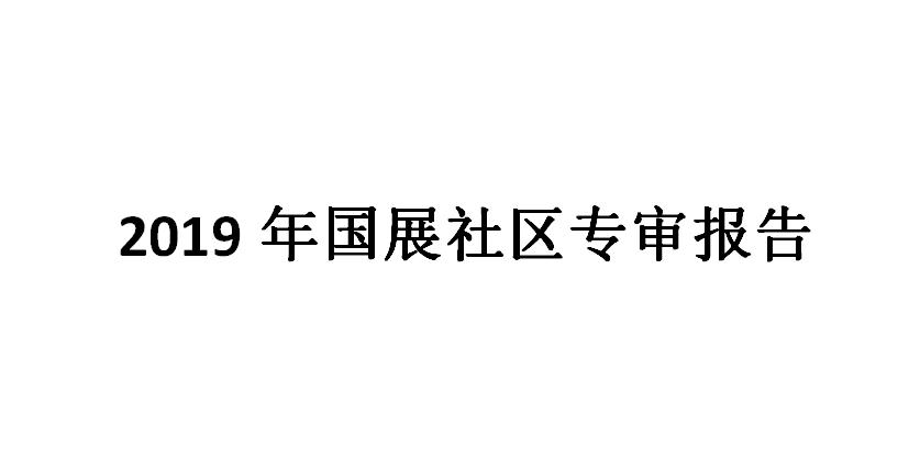 2019年国展社区专审报告