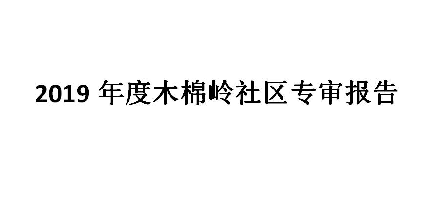 2019年度木棉岭社区专审报告