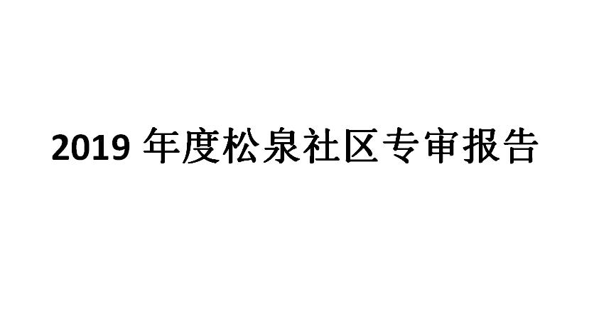 2019年度松泉社区专审报告