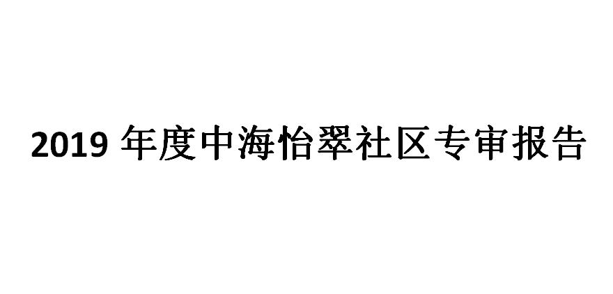 2019年度中海怡翠社区专审报告
