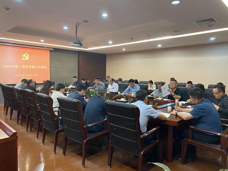 long8龙8首页物流召开2020年二季度党建工作例会