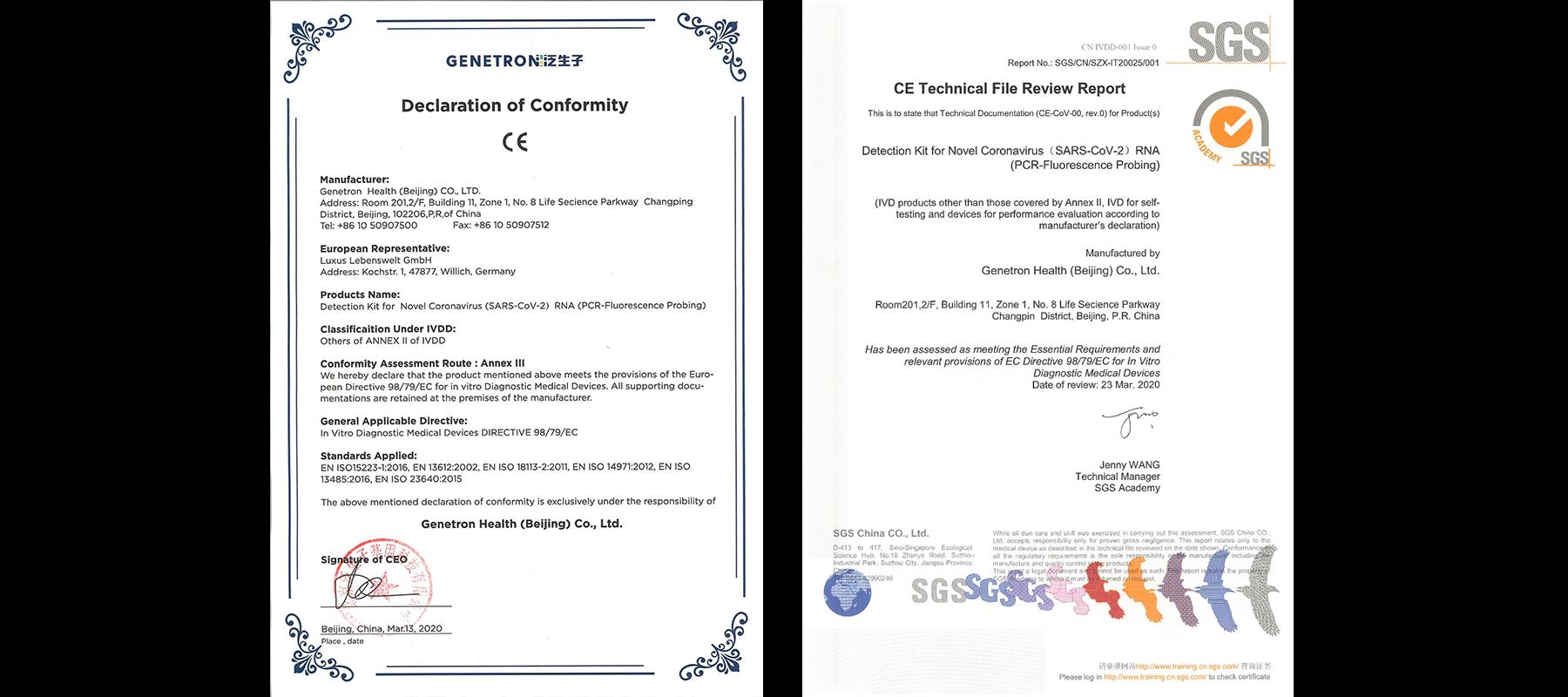 新型冠状病毒(2019-nCoV)核酸检测试剂盒