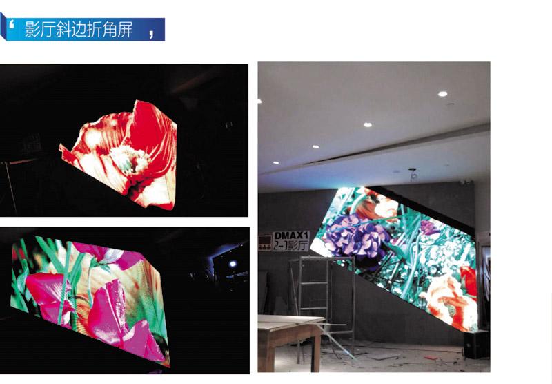 球形(异形)LED显示屏