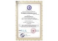 热烈祝贺我司通过ISO45001职业健康安全管理体系评审,获得证书!