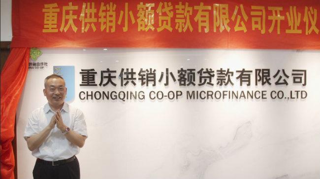 重庆再添为农金融服务新渠道 重庆供销小额贷款有限公司正式开业