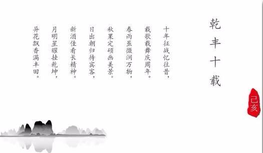十載春華秋實,今朝駿業日新