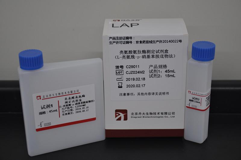 亮氨酸氨肽酶测定试剂盒(L-亮氨酰-p-硝基苯胺底物法)
