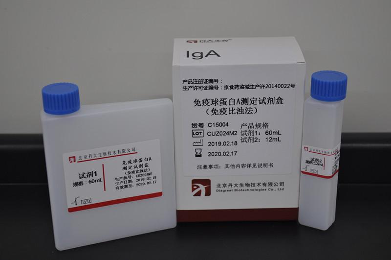 免疫球蛋白A测定试剂盒(免疫比浊法)