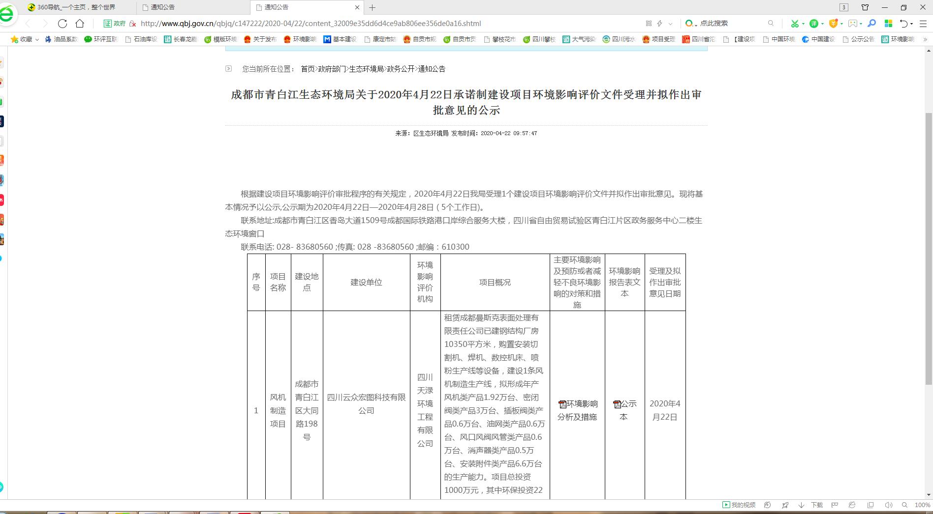 成都市青白江环评公示