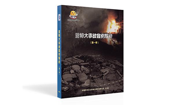 重特大事故案例解析(第一季)