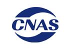 实验室CNAS认可咨询