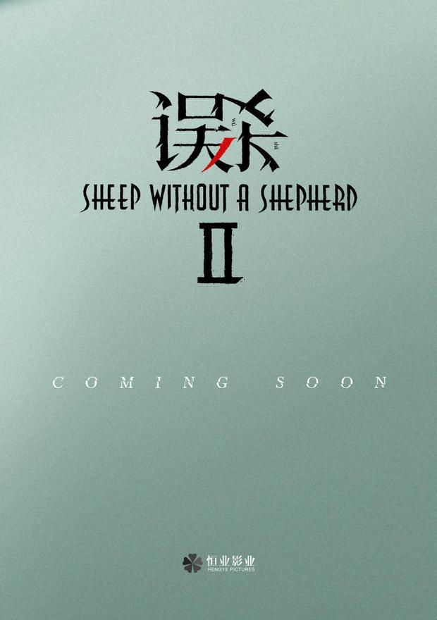 电影投:《误杀》原班人马拍续集 争取明年暑期上映
