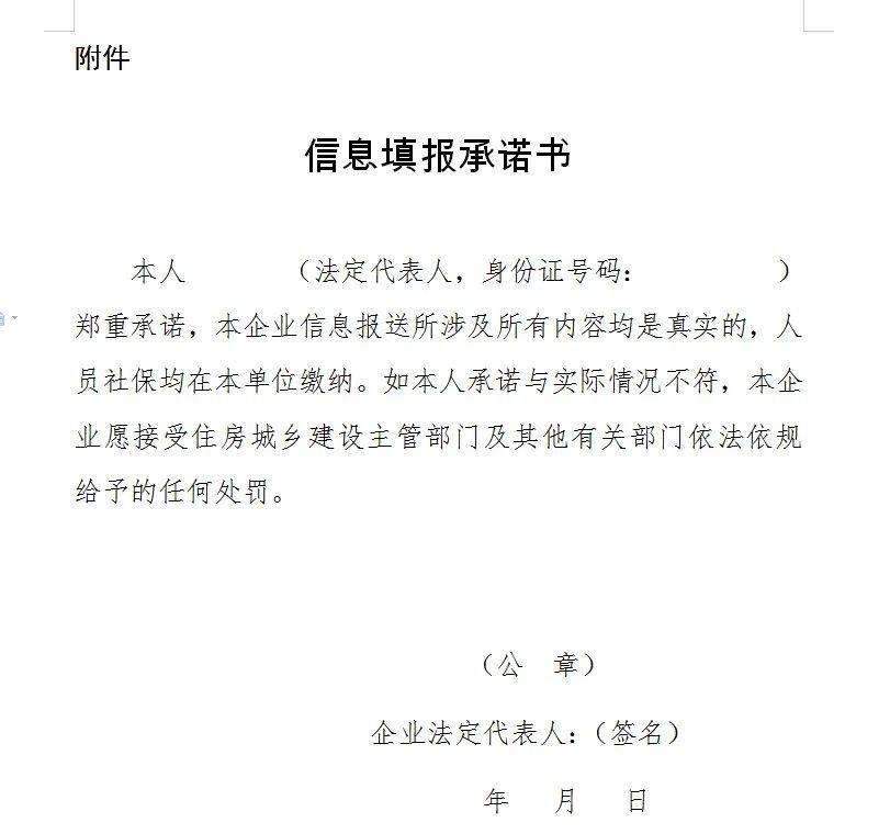 住建厅:外省进晋,工程设计、勘察、监理企业通过信誉评价方可承揽工程!