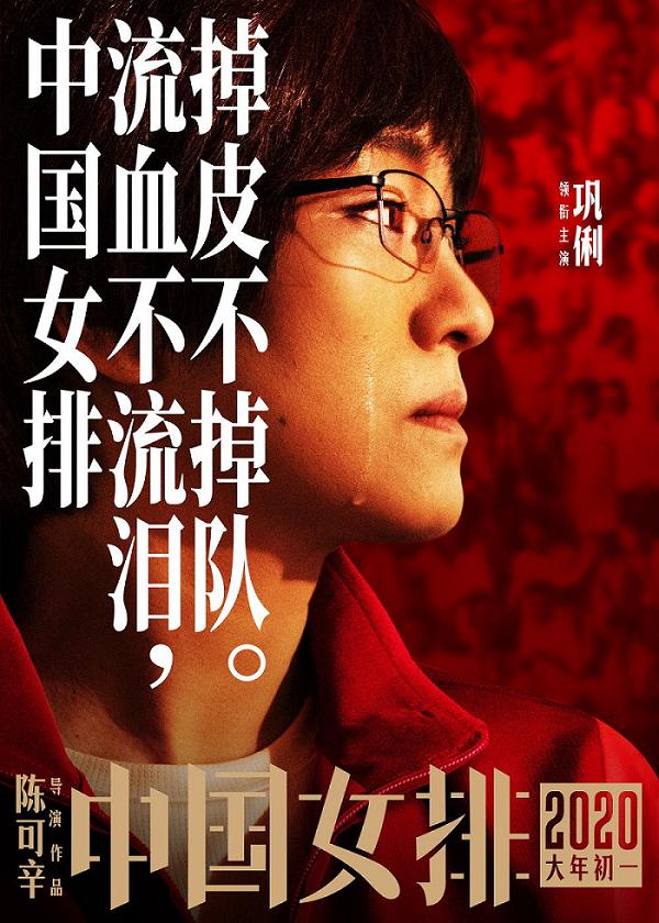"""影视投资:《中国女排》未映先热,国产电影迎来""""体育年"""""""