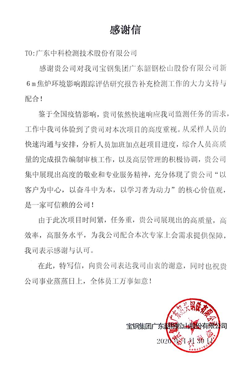 STT广东中科获得客户致信感谢