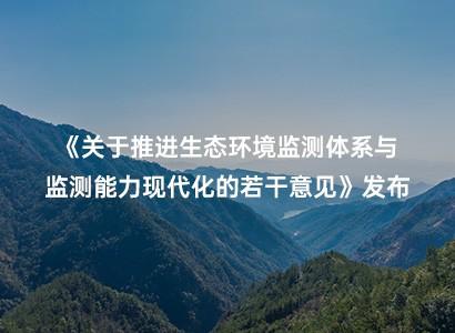 《关于推进生态环境监测体系与监测能力现代化的若干意见》发布