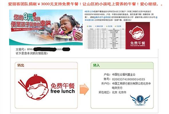 爱丽客捐赠免费午餐