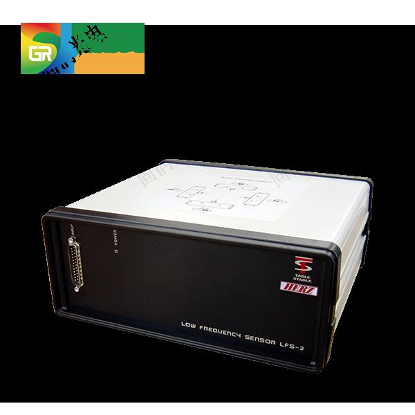 低频稳定器LFS-3