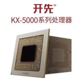 开先® KX-5000系列处理器