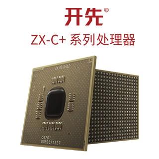 开先® ZX-C+系列处理器