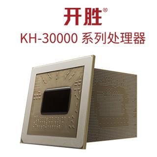 开胜? KH-30000系列处理器