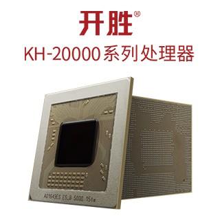 开胜® KH-20000系列处理器