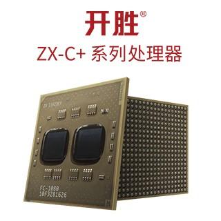 开胜® ZX-C+系列处理器