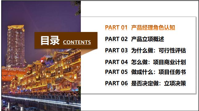 2020年3月29日,汉捷咨询为国内某科技型企业实施《产品立项实战》内训