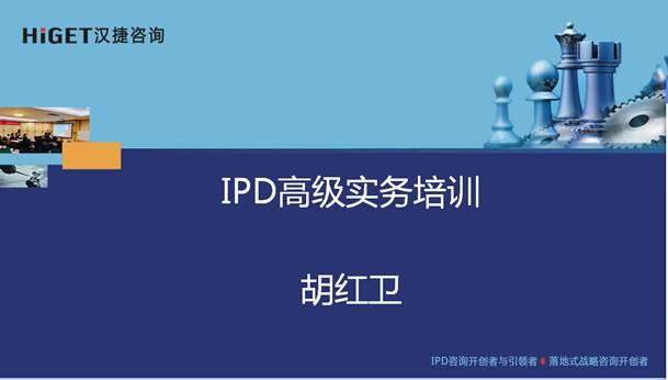 2020年5月15-16日,汉捷咨询为国内某科技型企业实施《IPD》内训