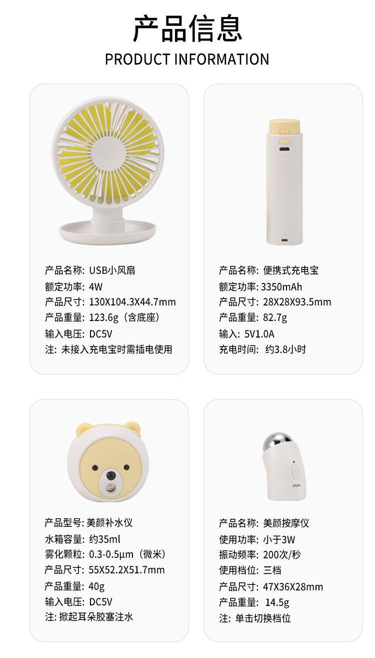 四合一USB风扇手持喷雾桌面办公室美眼按摩仪充电宝
