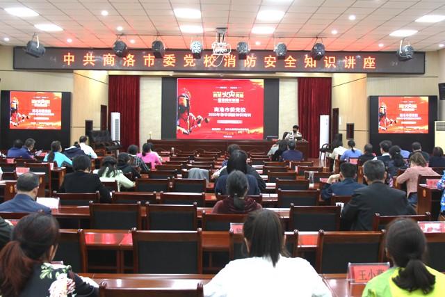 西安分中心为陕西省商洛市委党校开展雷电竞官方网站安全知识讲座