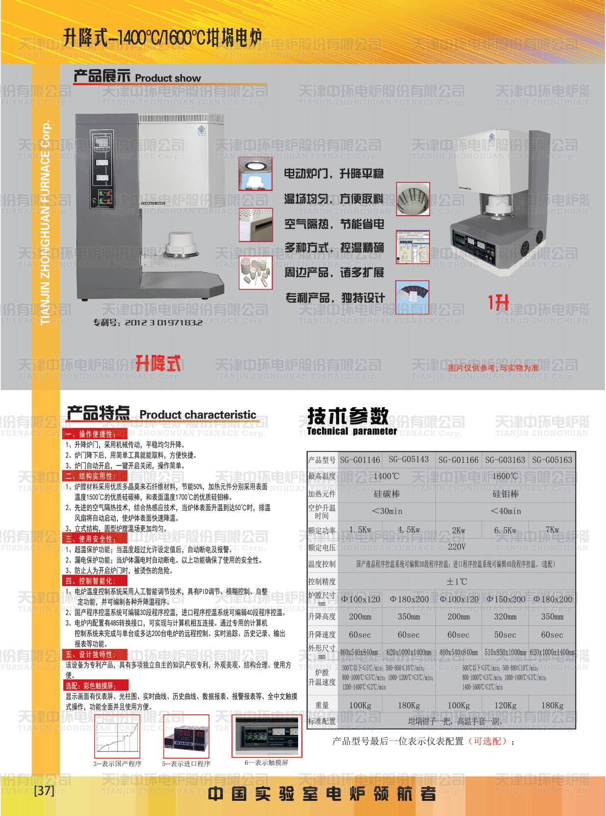 升降式坩埚电炉1400/1600°