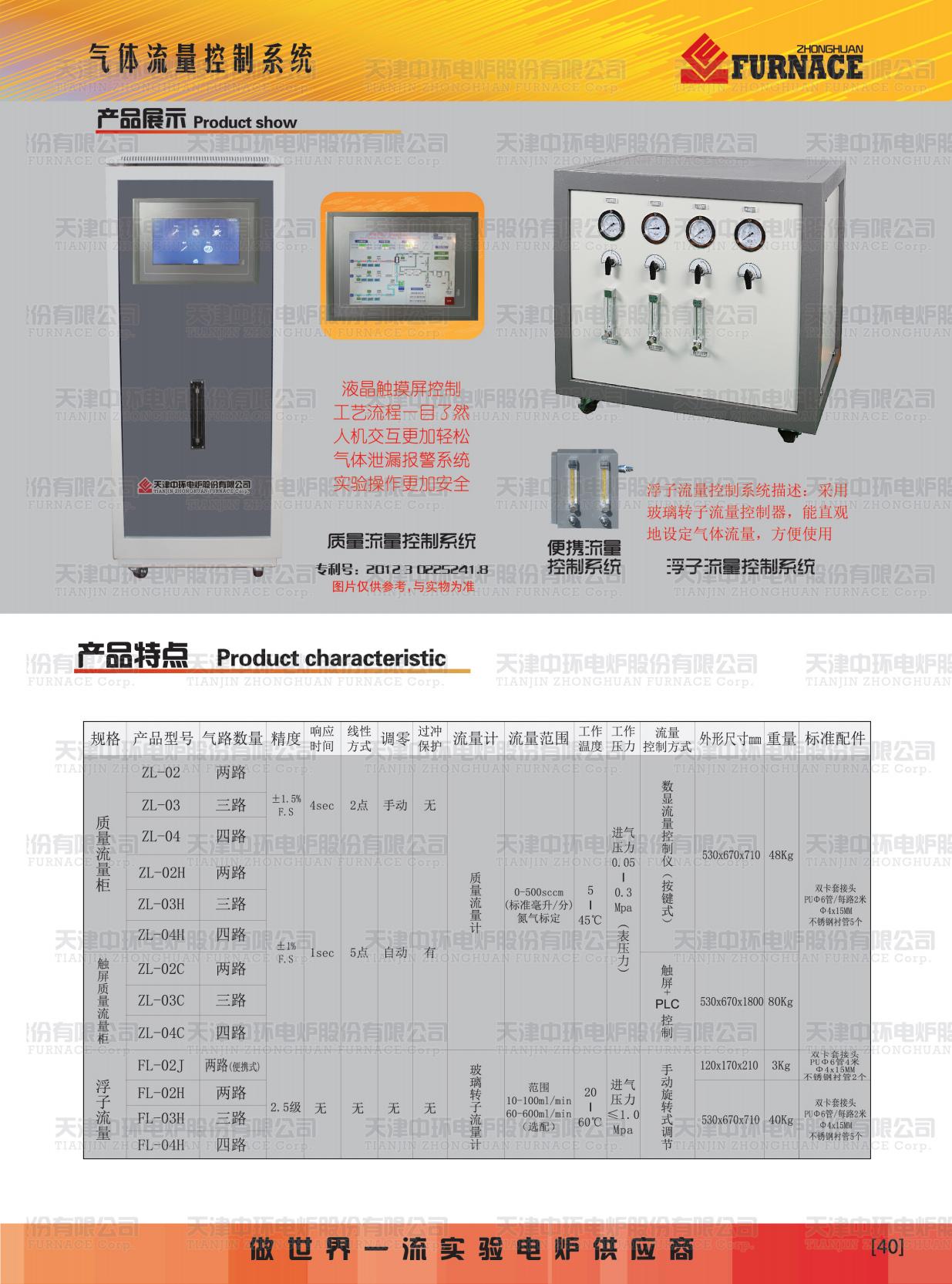 气体流量控制系统