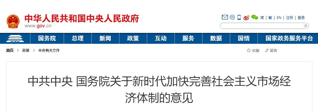 """重磅!新时代经济体制改革,中央为何强调三个""""更高""""?"""