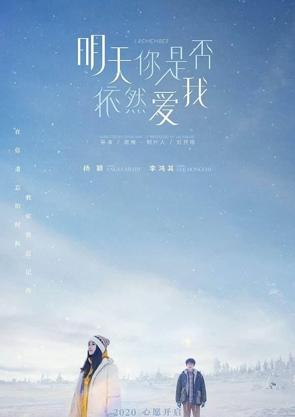 电影投资:《明天你是否依然爱我》曝海报 Angelababy李鸿其演绎爱情