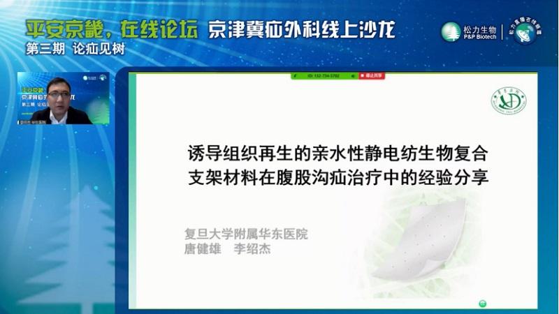 平安京畿在线论坛 京津冀疝外科线上沙龙第三期成功举办