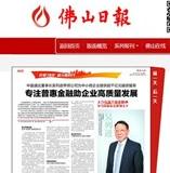 《佛山日報》報導中盈盛達董事長吳列進奮鬥故事