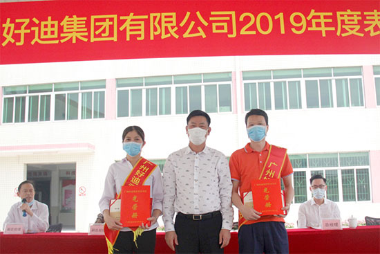 广州ballbet贝博开户集团隆重召开2019年度表彰大会