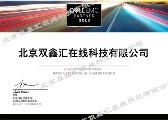 DELL EMC代理资质