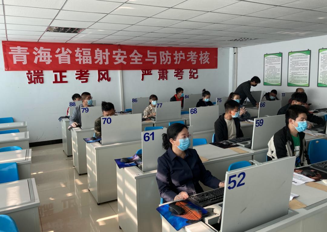 基层动态丨青海省核技术利用辐射安全与防护线上首场考核在武汉顺利实行