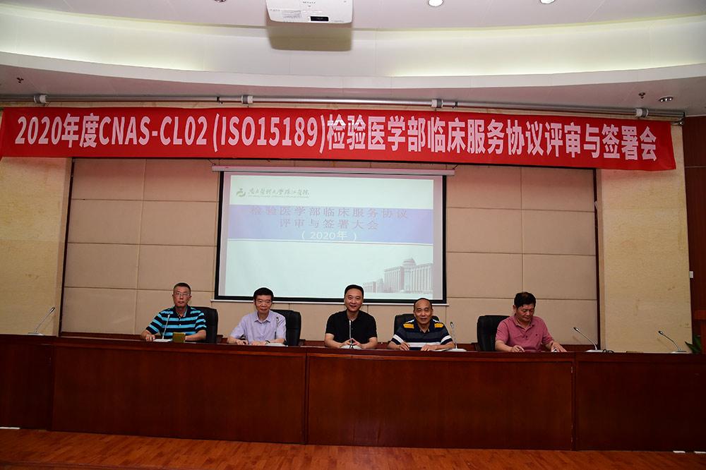 检验医学部CNAS-CL02 (ISO15189)标准化实验室建设暨