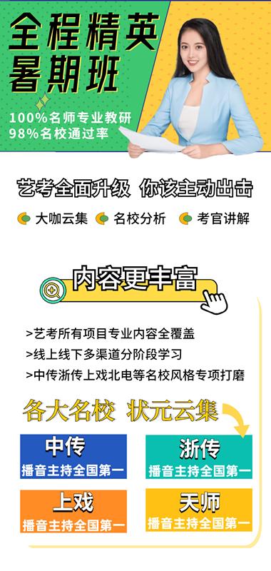 中传仕嘉播音/表演/编导暑期班招生简章