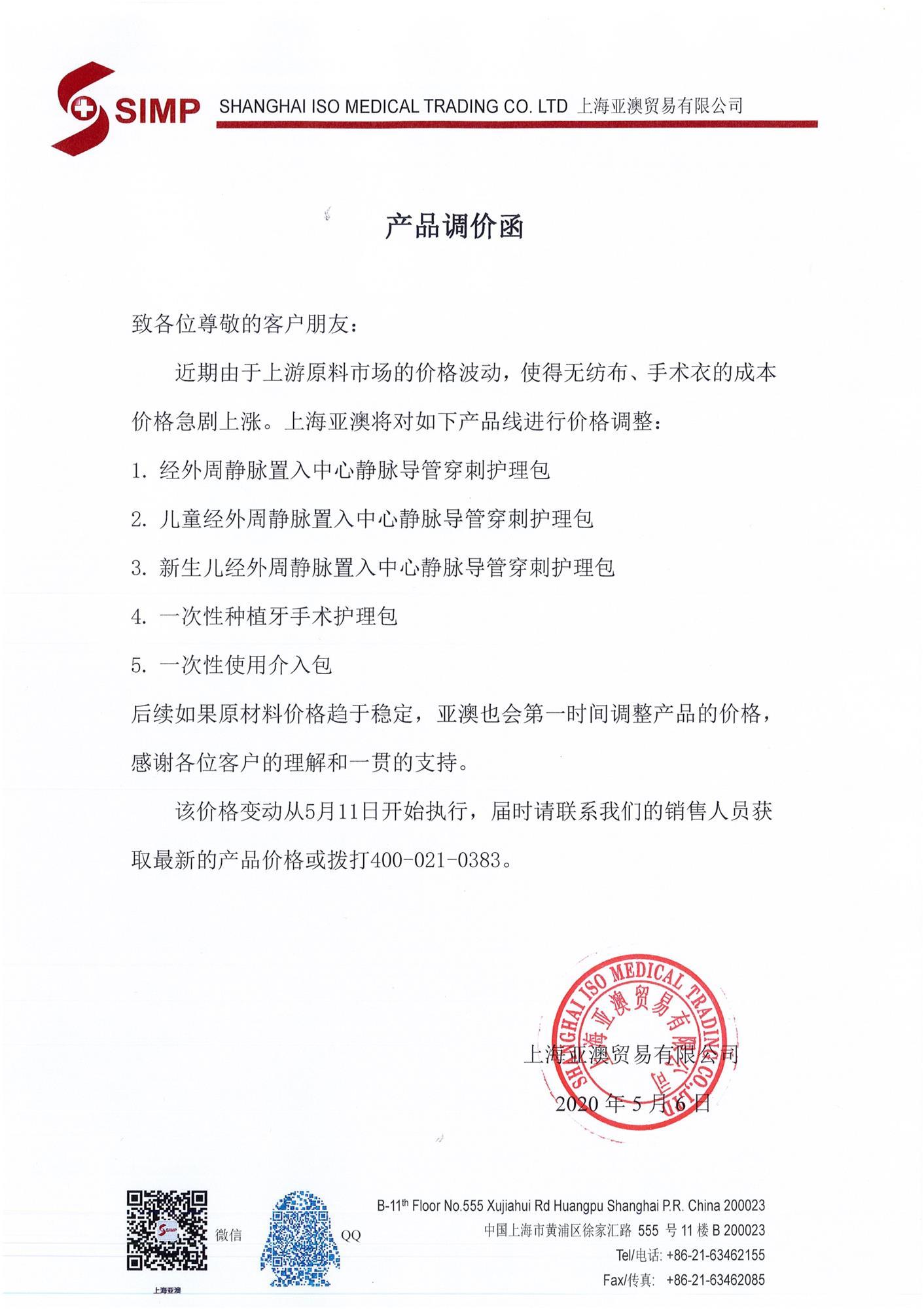 上海亚澳关于部分产品调价通知!