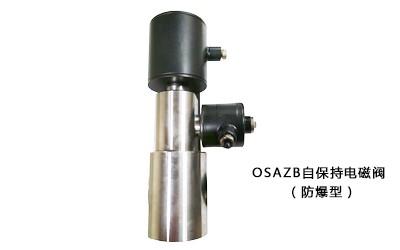 OSAZB自保持电磁阀(含防爆型)