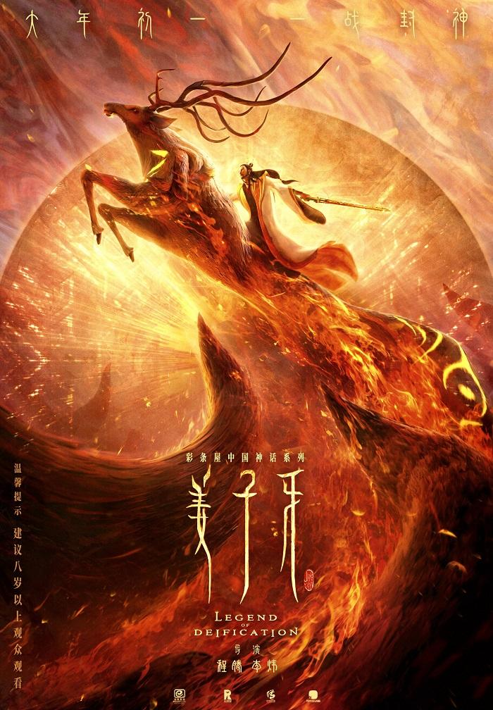 电影投资:《姜子牙》即将上映 封神宇宙能否形成?