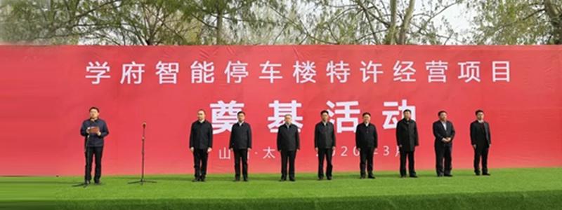 热烈祝贺东杰智能联合体中标山西省直属机关事务管理局约2.8亿学府智能停车楼特许经营项目
